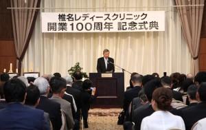 100周年記念祝賀会